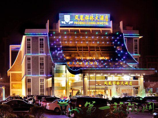 六盘水凤凰祥林大酒店