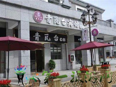 安顺青瓦台宾馆