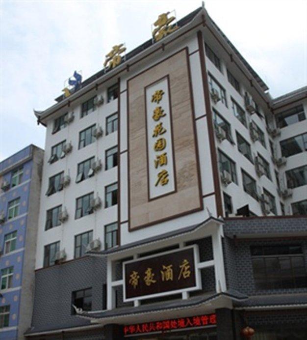 荔波县帝豪花园酒店