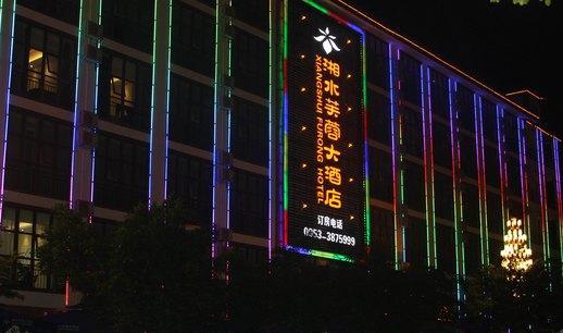 湘水芙蓉大酒店