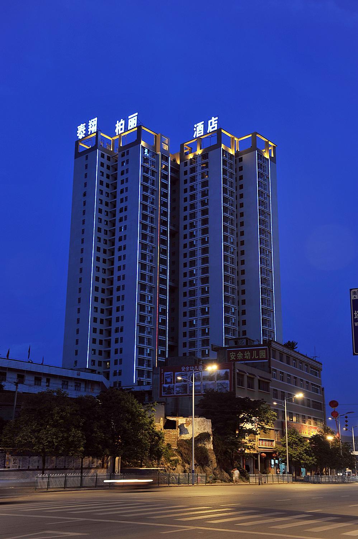 安顺泰翔柏丽酒店
