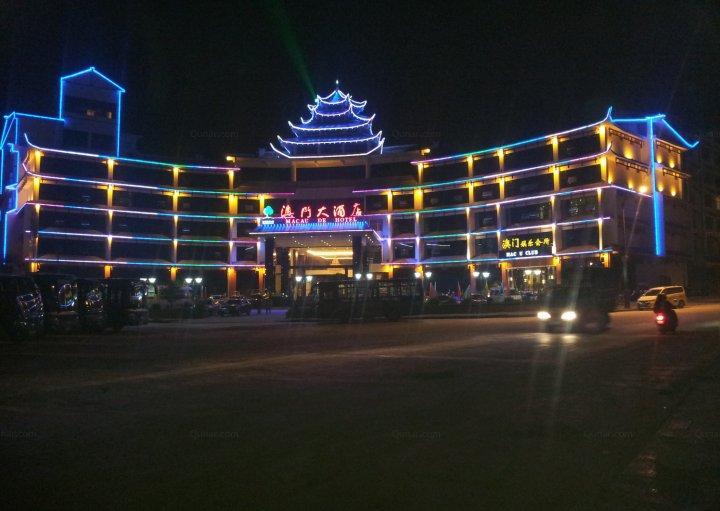 荔波澳门大酒店