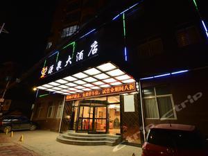 威宁源泉大酒店