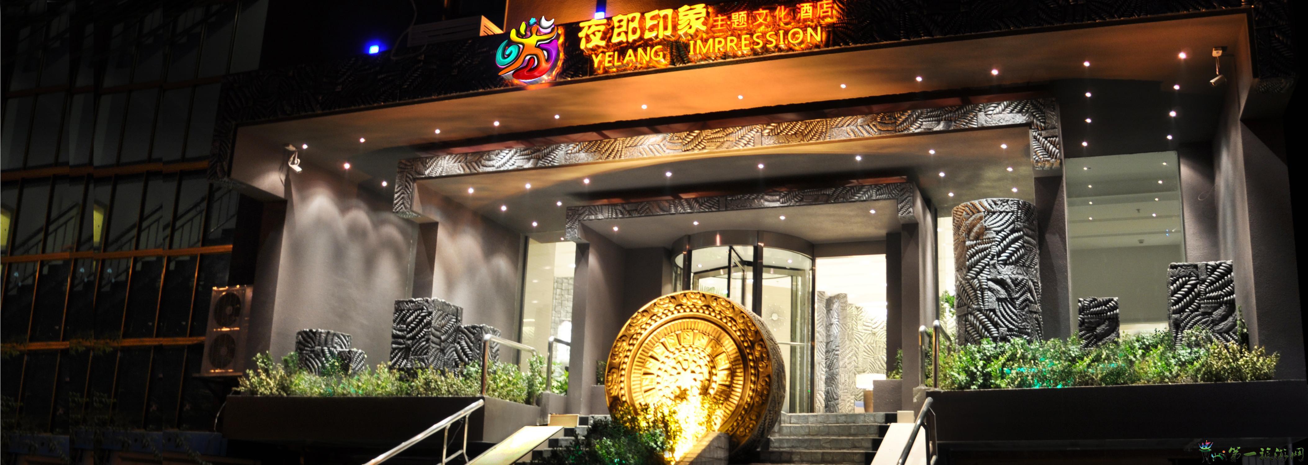 贵阳夜郎印象主题文化酒店