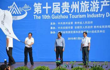 第十届贵州旅游产业发展大会专题