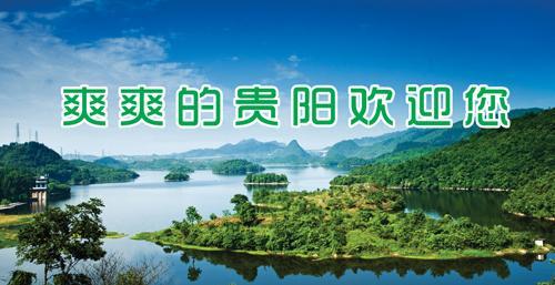 """贵阳携""""清凉之风""""赴南宁推介全新万博新网站产品"""