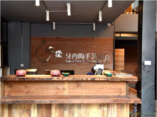 平塘牙舟陶手艺酒店
