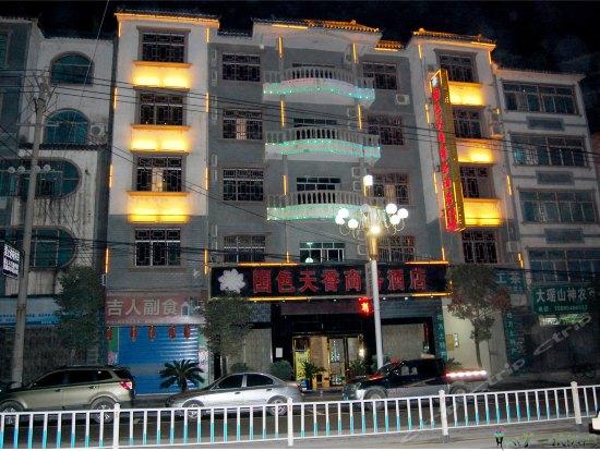 平塘国色天香商务酒店