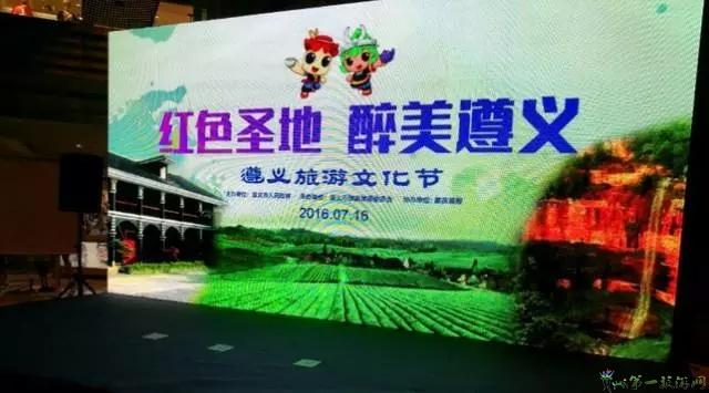 遵义万博新网站文化节走进重庆,播州在行动!!!