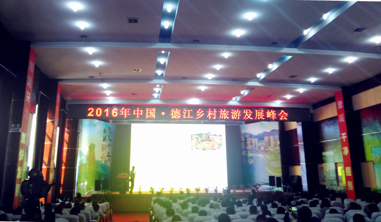 图文直播2016年中国·德江乡村万博新网站发展峰会隆重举行