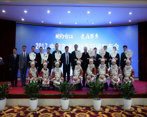 2017中国苗族姊妹节新闻发布会在杭州召开