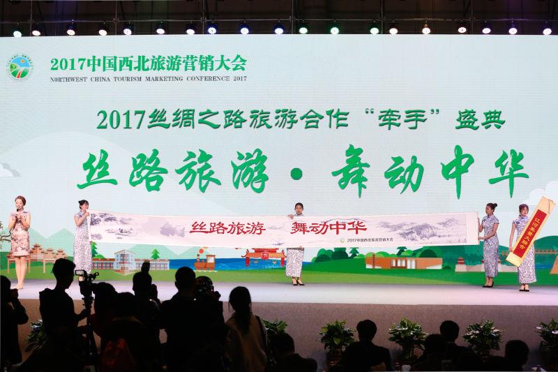 """2017丝绸之路万博新网站合作""""牵手""""盛典举行"""