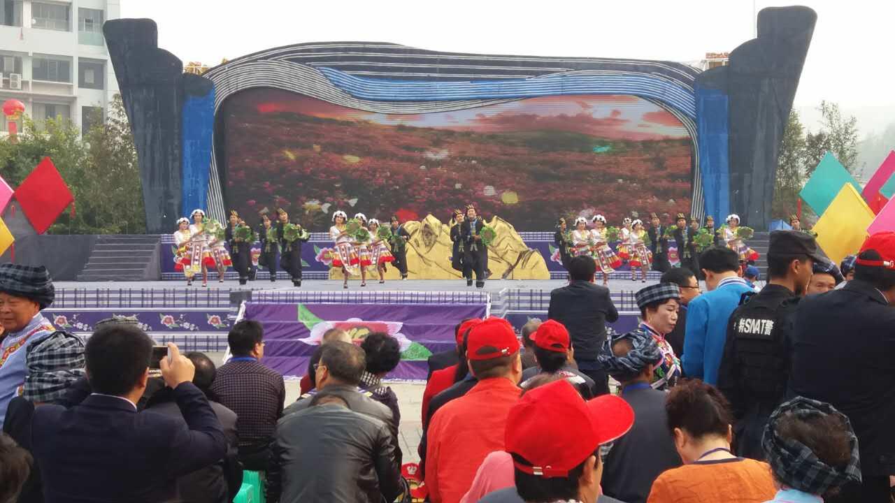 """2017中国·望谟""""三月三""""布依族文化节盛大开幕"""