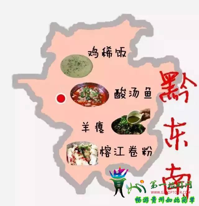 旅游丨吃货必备美食地图,到贵州避暑旅游有它就够了!