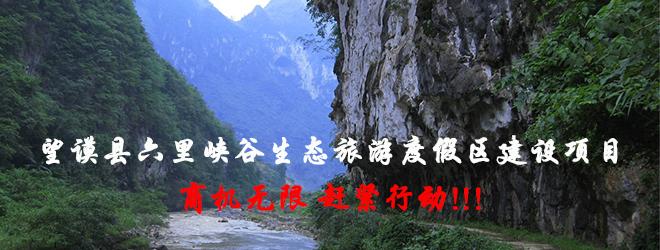 望谟县六里峡谷生态万博新网站度假区建设项目