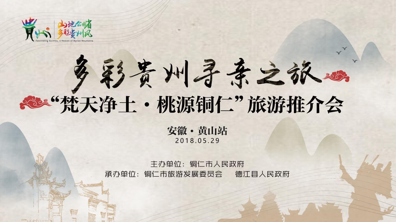 """持续45天,门票交通齐优惠,铜仁对黄山送出""""多彩贵州寻亲之旅""""大礼包"""