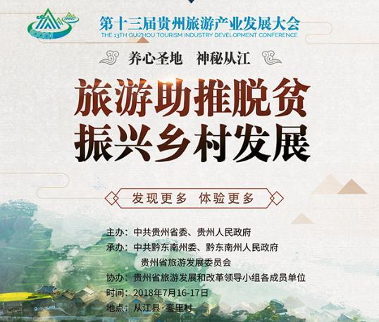 图解:第十三届贵州旅游产业发展大会