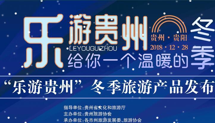 2018年《乐游贵州》冬季旅游产品发布会暨推介会专题