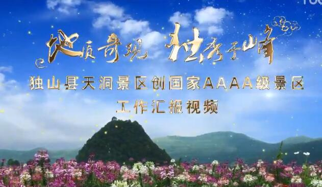 【视频】独山县天洞4A级景区创建国家全域旅游示范区汇报片