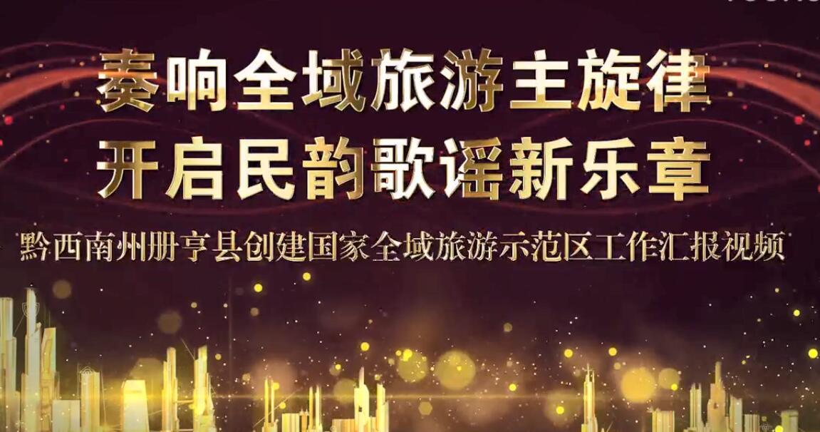 【视频】万博官网max手机客户端省册亨县创建国家全域万博新网站示范区汇报片
