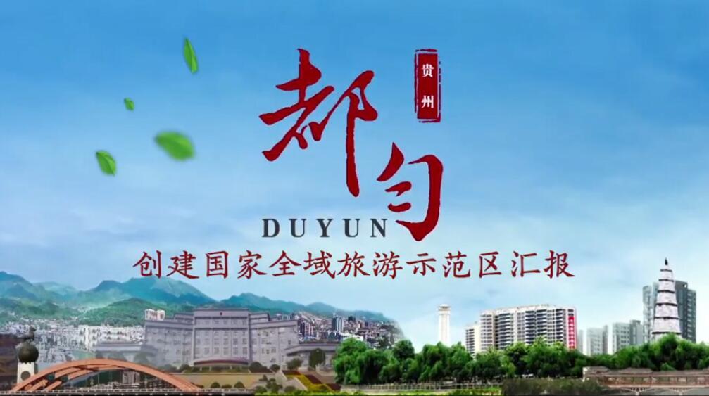 【视频】贵州都匀创建国家全域旅游示范区汇报片