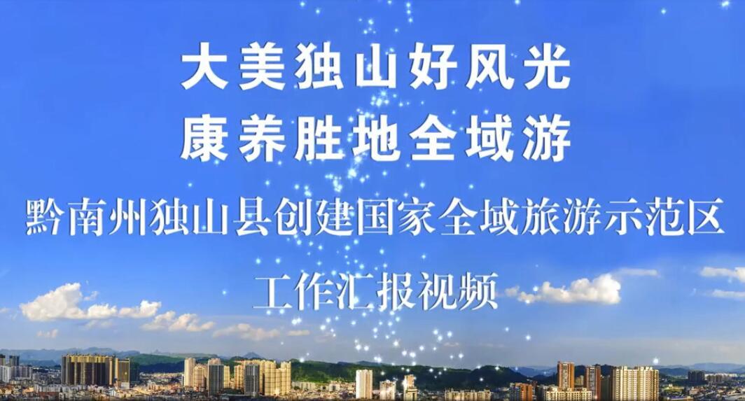 【视频】万博官网max手机客户端独山县创建国家全域万博新网站示范区汇报片
