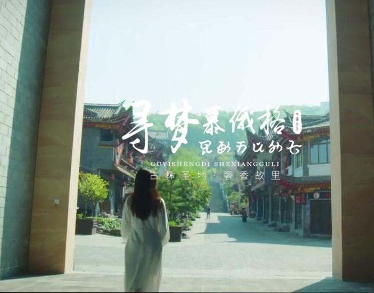 贵州大方宣传片—寻梦慕俄格【贵州文化旅游融媒体中心拍摄制作景区宣传片】