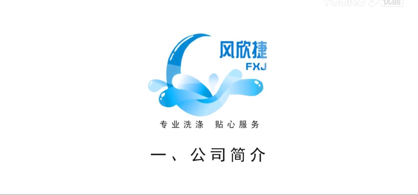 风欣捷洗涤有限公司宣传片